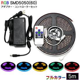 ledテープ フルカラー 5m acアダプター、コントローラー、リモコン 付属 ルミナスドーム SMD5050(60) RGB 間接照明 棚下照明 ショーケース LED 専門店 イルミカ あす楽