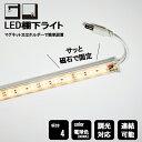 LED棚下ライト 電球色(3000K) 900mm棚用マグネット付き※点灯するには別売のACアダプターが必要です。安心の1年保証TK-12-900WW