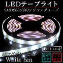 LEDテープ シリコンチューブACアダプター付属SMD2835(30)2芯White(ホワイト)5m 間接照明 カウンタ照明 棚下照明 ショーケース に最適 光...