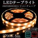 LEDテープ シリコンチューブSMD2835(30)2芯 電球色(2700K)5m ※点灯するには別途ACアダプターが必要です 間接照明 カウンタ照明 棚下照明...