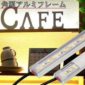 テープライト 用 角型 アルミフレーム 1m 発光の強いクリアカバーと自然な乳白色カバーからお選び頂けます ※テープライトは別売りです led イルミカテープライト用 間接照明 壁 カウンター 棚下照明 ショーケース アルミ カバー ledライト LED 専門店 イルミカ あす楽