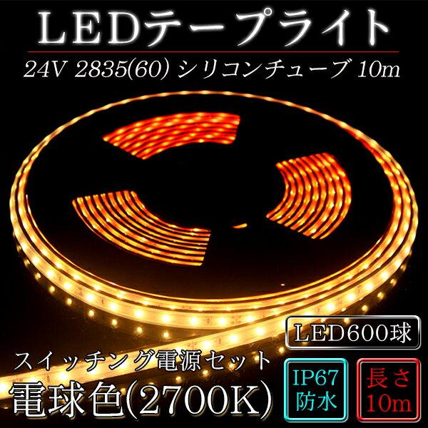 ledテープ 防水 屋外 照明 ルミナスドーム 24v SMD2835(60) 電球色 (2700K) 10m スイッチング電源 セット 間接照明 壁 カウンター 棚下照明 ショーケース おしゃれ ledテープライト シリコンチューブ カバー ledライト set LED 専門店 イルミカ