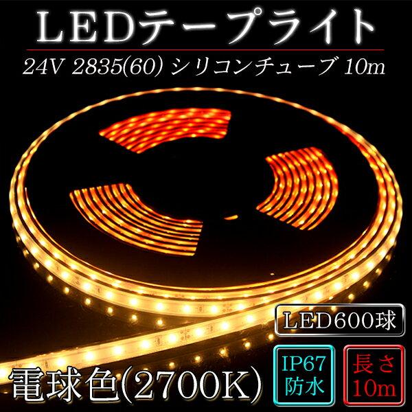 LEDテープ 防水 野外使用可能 シリコンチューブ 24V SMD2835(60) 電球色(2700K)10m ※点灯するにはLRS-150W-24Vが必要です 間接照明 カウンタ照明 棚下照明 に最適 LEDテープライト
