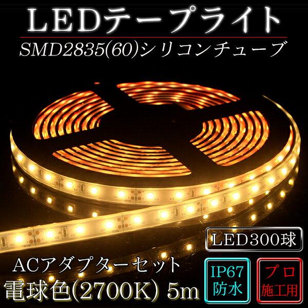 LEDテープ 防水 野外使用可能 ルミナスドーム SMD2835(60)電球色(2700K)5m ACアダプターセット 間接照明 カウンタ照明 棚下照明 に最適 LEDテープライト