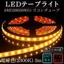 LEDテープ 防水 野外使用可能 シリコンチューブ SMD2835-60 電球色(2300K)3m ※点灯するには別途ACアダプターが必要です 間接照明 棚下照...
