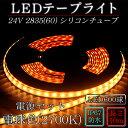 24VLEDテープ シリコンチューブ10mテープライト SMD2835(60)2芯 電球色(2700K)10m スイッチング電源付属 間接照明 カウンタ照明 棚...