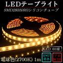 LEDテープ 防水 野外使用可能 ルミナスドーム SMD2835(60)電球色(2700K)1m ※点灯するには別途ACアダプターが必要です 間接照明 カウンタ...