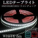 LEDテープ 防水 野外使用可能 シリコンチューブ SMD3528(120) 昼白色(5500K) 5m ※点灯するには別途ACアダプターが必要です 間接照明 ...