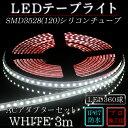 LEDテープ 防水 野外使用可能 シリコンチューブ SMD3528(120) 昼白色(5500K) 3m ACアダプターセット 間接照明 カウンタ照明 棚下照明...