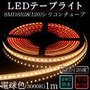 LEDテープ 防水 野外使用可能 シリコンチューブ SMD3528(120)電球色(3000K)1m ※点灯するには別途ACアダプターが必要です 間接照明 カウ...