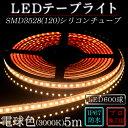 LEDテープ 防水 野外使用可能 シリコンチューブ SMD3528(120)電球色(3000K)5m ※点灯するには別途ACアダプターが必要です 間接照明 カウ...