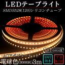 LEDテープ 防水 野外使用可能 ルミナスドーム SMD3528(120)電球色(3000K) 3m ACアダプターセット 間接照明 カウンタ照明 棚下照明 に...