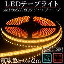LEDテープ シリコンチューブSMD3528(120)2芯電球色(2700K)2m ※点灯するには別途ACアダプターが必要です 間接照明 カウンタ照明 棚下照明...