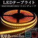 LEDテープ 防水 野外使用可能 シリコンチューブ SMD3528(120)電球色(2700K)5m ※点灯するには別途ACアダプターが必要です 間接照明 カウ...