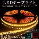 LEDテープ 防水 野外使用可能 シリコンチューブ SMD3528(120)電球色(2700K)3m ※点灯するには別途ACアダプターが必要です 間接照明 カウ...