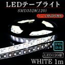 LEDテープ メール便送料無料 3528(120)WHITE 照明は切って貼れる!超簡単ライトアップ♪※点灯するには別途ACアダプターが必要です 間接照明 カウ...
