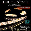 LEDテープ メール便送料無料 3528(120)電球色(3000K)※点灯するには別途ACアダプターが必要です 間接照明 カウンタ照明 棚下照明 ショーケース...