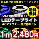 LEDテープ 1mACアダプター調光器セット 送料無料 のLEDテープ 白 電球色 青 赤 緑 黄 間接照明 カウンタ照明 棚下照明 ショーケース に最適LED...