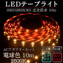 LEDテープ 新技術採用完全防水10mテープライト ACアダプターセットSMD2835(30)2芯電球色(2500K)10m 間接照明 カウンタ照明 棚下照明 ...