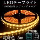 LEDテープ 防水 野外使用可能 シリコンチューブ SMD3528(60)電球色(2700K) 3m ※点灯するには別途ACアダプターが必要です 間接照明 カウ...