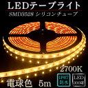 ledテープ 防水 屋外 照明 ルミナスドーム SMD3528(60) 電球色 (2700K) 5m dcプラグ 付き ※点灯するには別途ACアダプターが必要で...