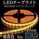 LEDテープ 防水 野外使用可能 シリコンチューブ SMD3528(60) 電球色 (2700K) 5m ACアダプターセット 間接照明 カウンタ照明 棚下照明...