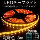 LEDテープ シリコンチューブ SMD3528電球色(2300K) 3m防水※点灯するには別途ACアダプターが必要です 間接照明 カウンタ照明 棚下照明 ショー...