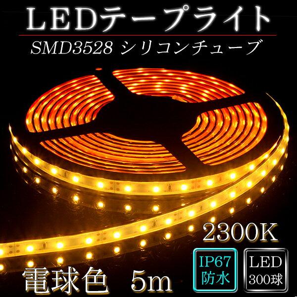 ledテープ 防水 屋外 照明 ルミナスドーム SMD3528(60) 電球色 (2300K) 5m dcプラグ 付き ※点灯するには別途ACアダプターが必要です 間接照明 壁 カウンター 棚下照明 ショーケース おしゃれ ledテープライト シリコンチューブ カバー ledライト LED 専門店 イルミカ