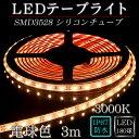 LEDテープ シリコンチューブ SMD3528電球色(3000K) 3m防水※点灯するには別途ACアダプターが必要です 間接照明 カウンタ照明 棚下照明 ショー...