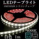 LEDテープ 防水 野外使用可能 シリコンチューブ SMD3528(60)白色(4000K) 1m ※点灯するには別途ACアダプターが必要です 間接照明 カウン...