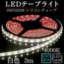 LEDテープ シリコンチューブ SMD3528温白色(4000K) 3m防水※点灯するには別途ACアダプターが必要です 間接照明 カウンタ照明 棚下照明 ショー...