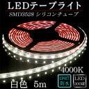 LEDテープ 防水 野外使用可能 ルミナスドーム SMD3528(60)白色(4000K) 5m ※点灯するには別途ACアダプターが必要です 間接照明 カウンタ...