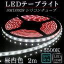 ledテープ 防水 屋外 照明 ルミナスドーム SMD3528(60) 昼白色 (5500K) 2m dcプラグ 付き ※点灯するには別途ACアダプ…