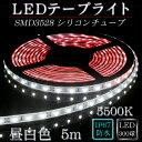 ledテープ 防水 屋外 照明 ルミナスドーム SMD3528(60) 昼白色 (5500K) 5m dcプラグ 付き ※点灯するには別途ACアダプターが必要で...