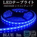 LEDテープ 防水 野外使用可能 シリコンチューブ SMD3528(60) BLUE(青色) 3m ※点灯するには別途ACアダプターが必要です 間接照明 カウン...