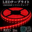 LEDテープ シリコンチューブ SMD3528 RED(赤色) 2m防水※点灯するには別途ACアダプターが必要です 間接照明 カウンタ照明 棚下照明 ショーケー...