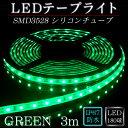 ledテープ 防水 屋外 照明 ルミナスドーム SMD3528(60) GREEN (緑色) 3m dcプラグ 付き ※点灯するには別途ACアダプタ…