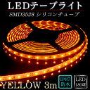 LEDテープ 防水 野外使用可能 シリコンチューブ SMD3528(60) YELLOW(黄色) 3m ※点灯するには別途ACアダプターが必要です 間接照明 カ...