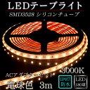 LEDテープ 防水 野外使用可能 シリコンチューブ SMD3528(60) 電球色 (3000K) 3m ACアダプターセット 間接照明 カウンタ照明 棚下照明...