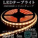 LEDテープ 防水 野外使用可能 シリコンチューブ SMD3528(60) 電球色 (3000K) 5m ACアダプターセット 間接照明 カウンタ照明 棚下照明...