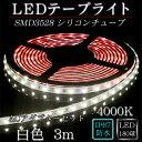 LEDテープ 防水 野外使用可能 ルミナスドーム SMD3528(60) 白色 (4000K) 3m ACアダプターセット 間接照明 カウンタ照明 棚下照明 に...