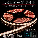 ledテープ 防水 屋外 照明 ルミナスドーム SMD3528(60) 電球色 (3000K) 2m dcプラグ 付き ※点灯するには別途ACアダプ…