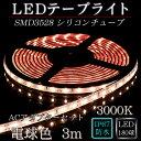 ledテープ 防水 屋外 照明 ルミナスドーム SMD3528(60) 電球色 (3000K) 3m dcプラグ 付き acアダプター セット 間接照…
