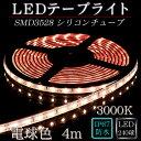 ledテープ 防水 屋外 照明 ルミナスドーム SMD3528(60) 電球色 (3000K) 4m dcプラグ 付き ※点灯するには別途ACアダプ…