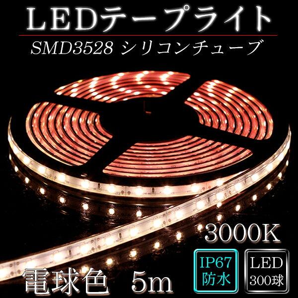 LEDテープ 防水 野外使用可能 ルミナスドーム SMD3528(60)電球色(3000k) 5m ※点灯するには別途ACアダプターが必要です 間接照明 カウンタ照明 棚下照明 に最適 LEDテープライト