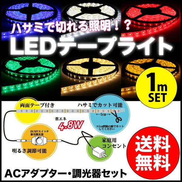 ledテープライト 100v ACアダプター 調光器 1m セット 送料無料 防水 仕様 ledテープ 強力 両面テープ 簡単設置 明るい 長持ち ledテープライト 白 電球色 青 赤 緑 黄 間接照明 カウンタ照明 棚下照明 ショーケース 光の DIY led テープライト ライトアップ あす楽