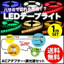 ledテープライト 100v ACアダプター 調光器 1m セット 送料無料 防水 仕様 ledテープ 強力 両面テープ 簡単設置 明るい 長持ち ledテープ...