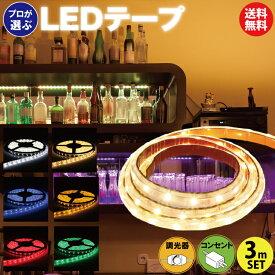 LEDテープ 100v ACアダプター 調光器 3m セット 送料無料 防水 強力両面テープ 簡単設置 明るい おしゃれ 長持ち 白 電球色 青 赤 緑 黄 間接照明 カウンタ照明 棚下照明 ショーケース ledテープライト ライトアップ あす楽