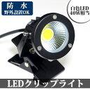 防雨型 LEDクリップライト 5W (40W相当) 白色、電球色 スイッチなし コード長3m LED クリップライト 防雨型クリップライト LEDライト 電気ス...