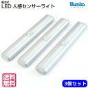 【送料無料】3個セット led 人感センサーライト 乾電池式 10灯昼光色LED マグネット貼り付け キャビネットライト 玄関…
